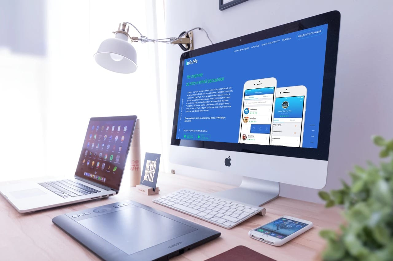 InfoMe — система мгновенной доставки Push-уведомлений, как альтернатива SMS; МП в котором компании, учреждения и частные лица создают свой вещающий канал...